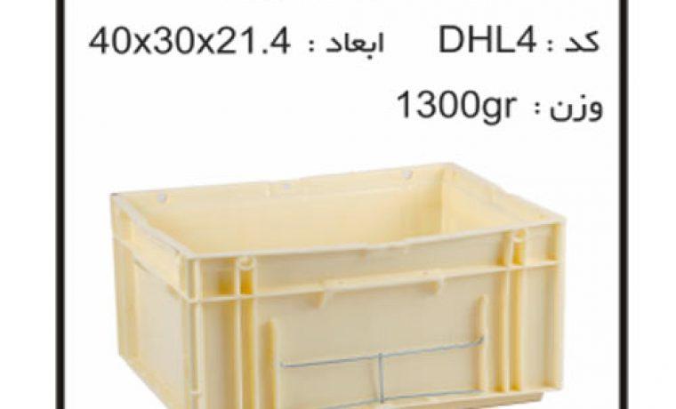 ساخت انواع جعبه های صنعتی خودرویی DHL4