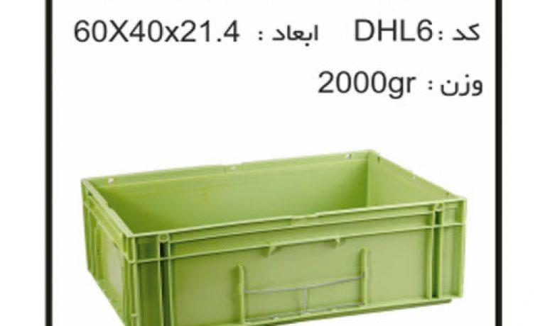 کارگاه ساخت انواع جعبه های صنعتی خودرویی DHL6