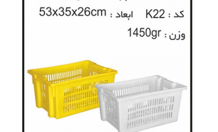 پخش وتولید سبد و جعبه های کشاورزی کد k22