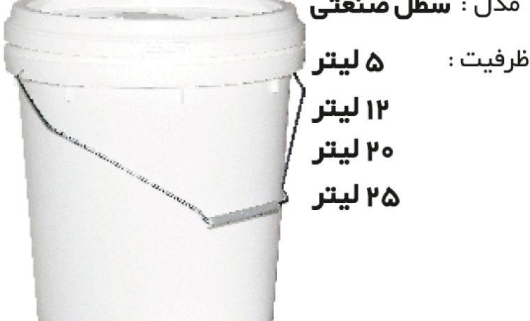 ساخت انواع سطل های صنعتی و خانگی کد (B)B2 بیست لیتری