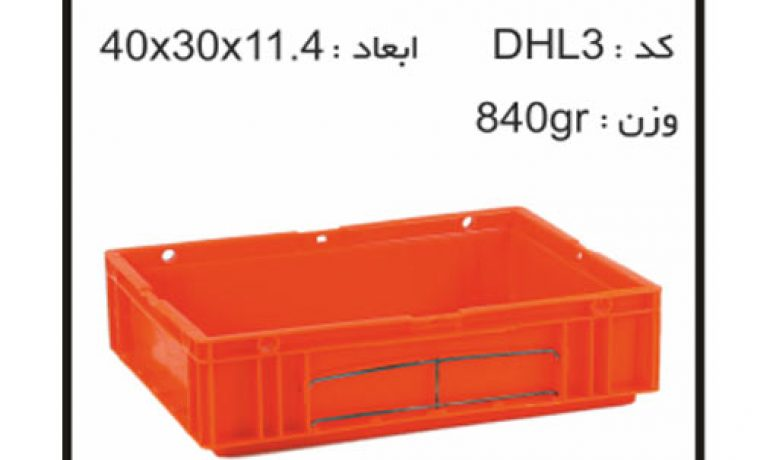 کارگاه تولید جعبه های صنعتی خودرویی DHL3