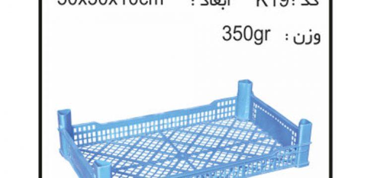 پخش وتولید سبد و جعبه های کشاورزی کد k19