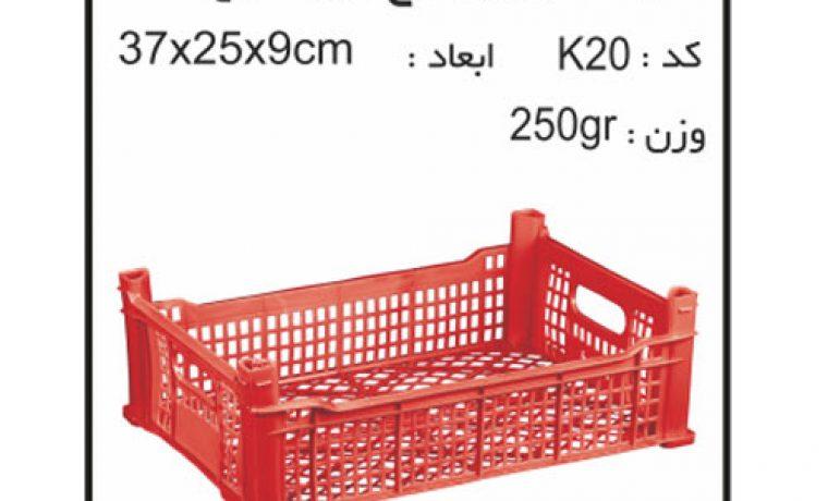 تولید وپخش سبد و جعبه های کشاورزی کد k20