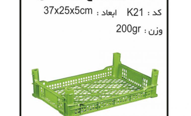 تولید وپخش سبد وجعبه های کشاورزی کد k21