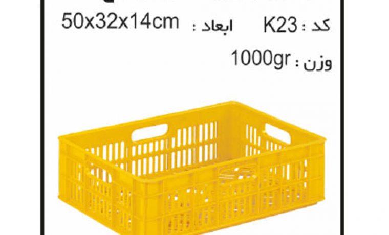 کارگاه تولیدوپخش سبد و جعبه های کشاورزی کدK23