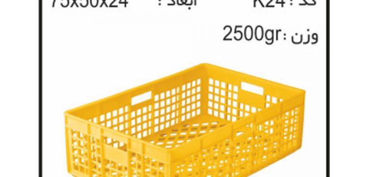 ساخت وتولید سبد و جعبه های کشاورزی کد k24