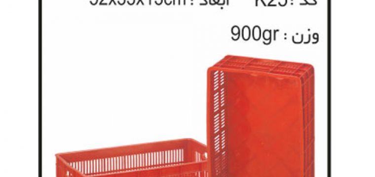 تولیدوپخش سبد و جعبه های کشاورزی کد k25