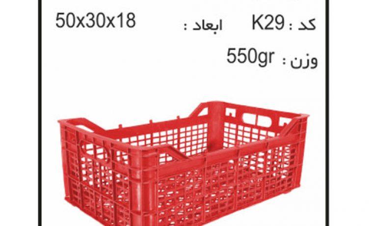 تولیدوپخش سبد و جعبه های کشاورزی کدk29