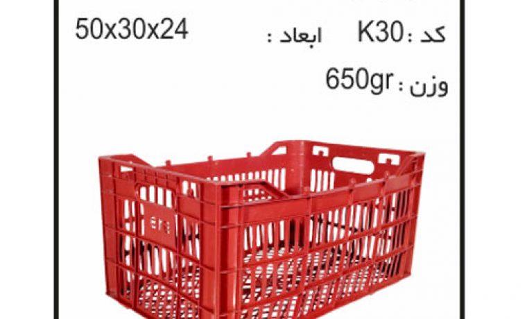 کارگاه پخش سبد و جعبه های کشاورزی کدk30