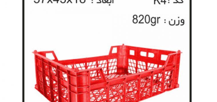 پخش وتولید سبد و جعبه های کشاورزی کد k4