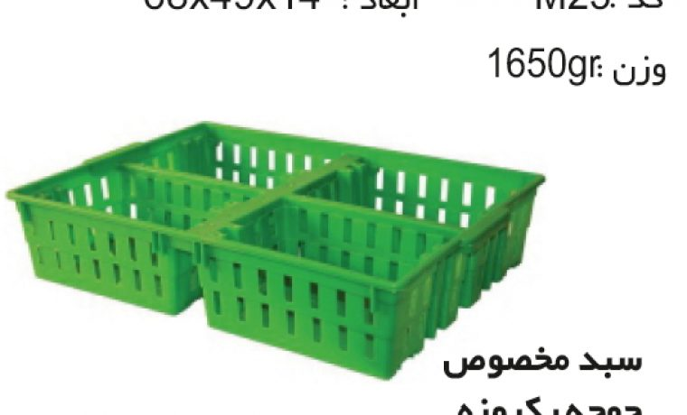 تولید وپخش سبد و جعبه های دام و طیورو آبزیان M25