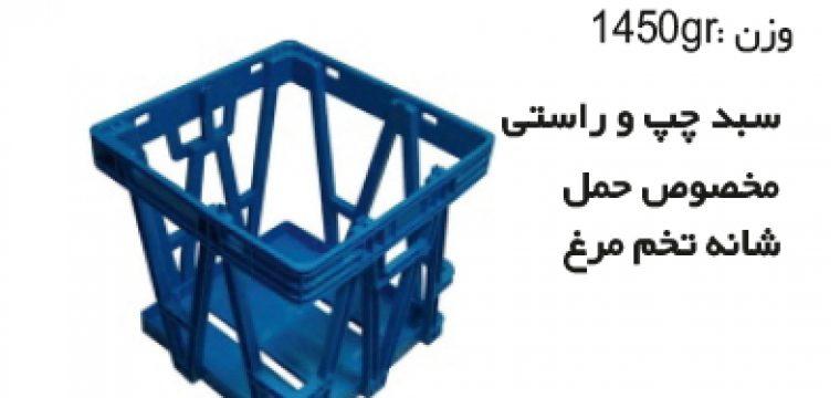 پخش انواع سبد و جعبه های دام و طیور و آبزیان کد M28
