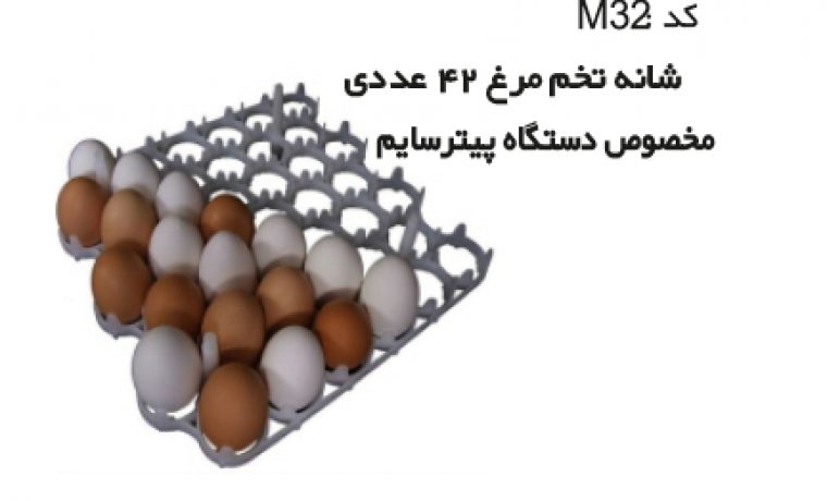 پخش انواع سبد و جعبه های دام و طیور و آبزیان کد M32