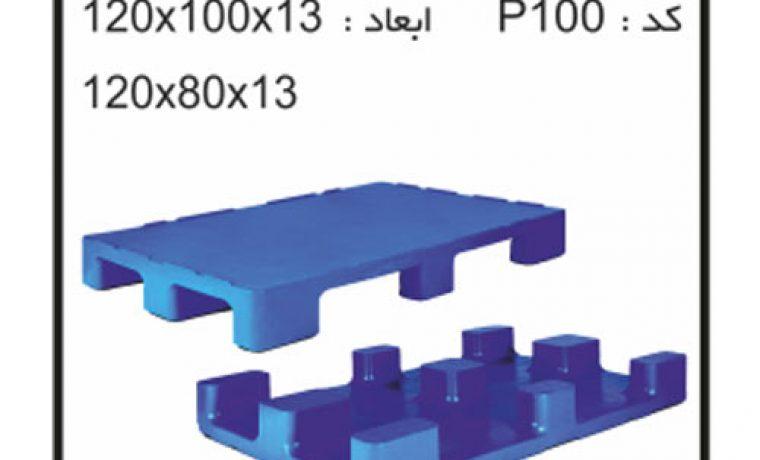 تهیه وتولید پالت های پلاستیکی کد P100B