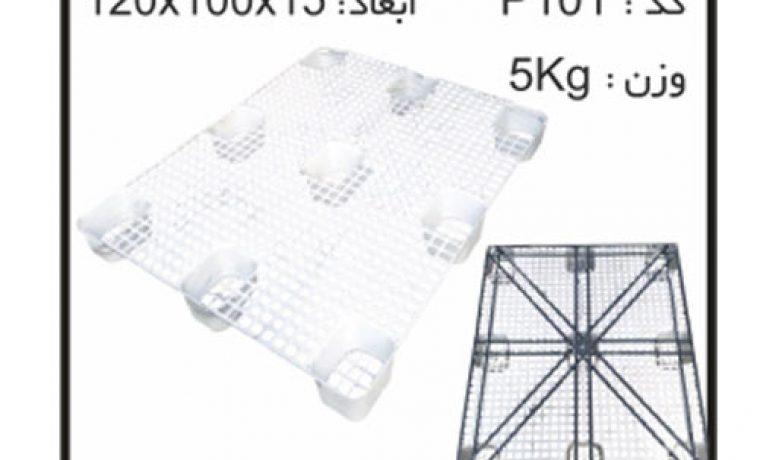 پخش وتولید پالت های پلاستیکی کد P101