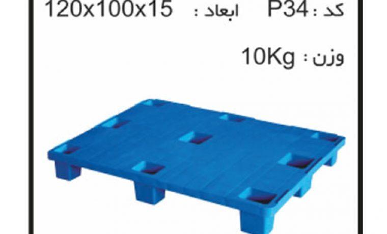 پخش وتولید پالت های پلاستیکی کد P34