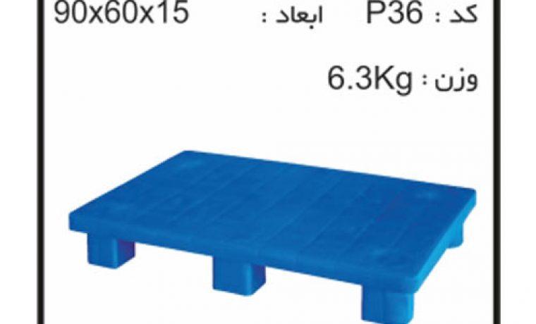 تولید وپخش انواع پالت های پلاستیکی کد P36