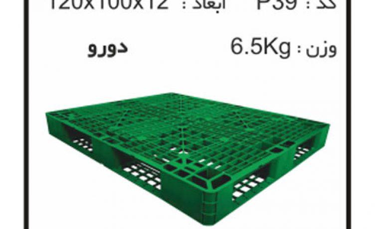 پخش وتولید پالت های پلاستیکی کد P39