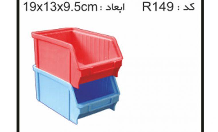 کارگاه تولید جعبه ابزار های کشویی کد R149