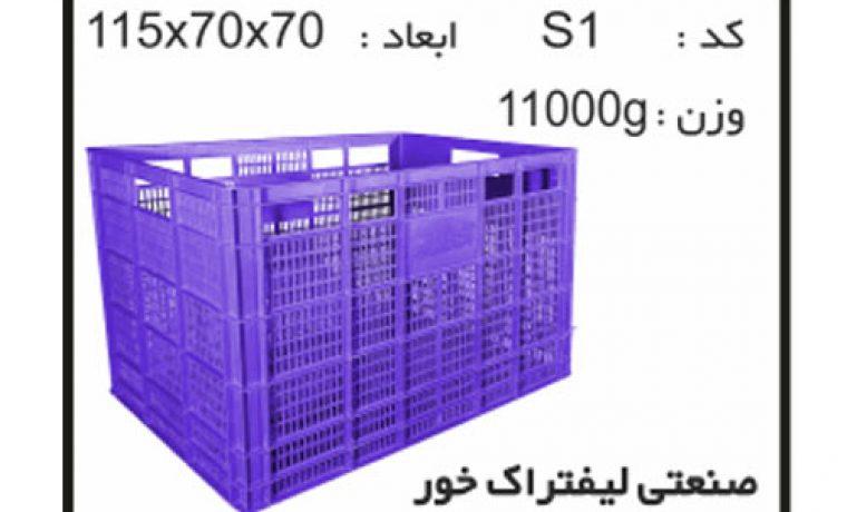 تولید انواع جعبه ها و سبد های صنعتی کد S1