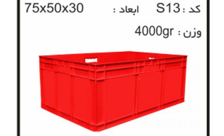 تولید جعبه ها و سبد های صنعتی S13
