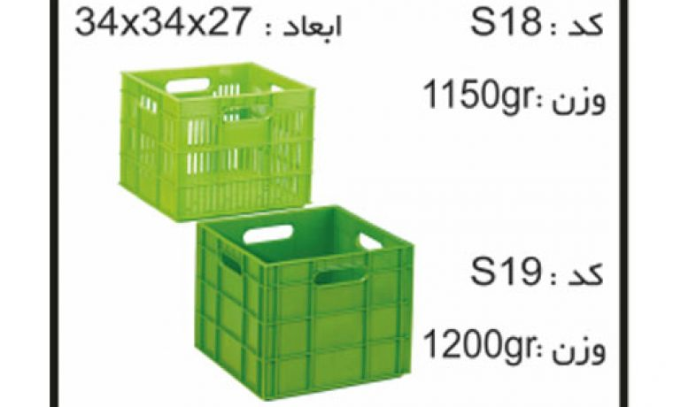 تولید وپخش سبد ها و جعبه های صنعتی کد S19