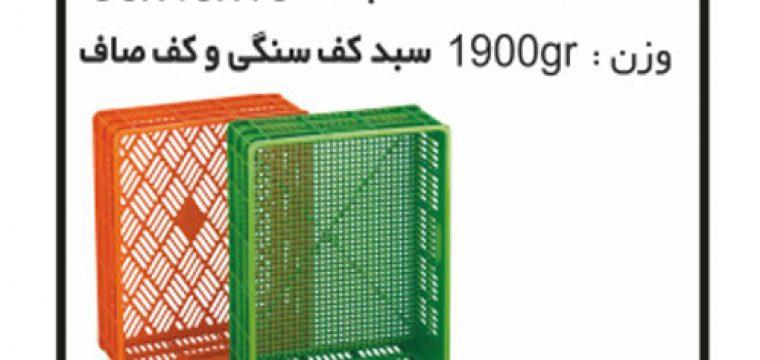 تولید انواع سبد  و جعبه های صنعتی کدS24