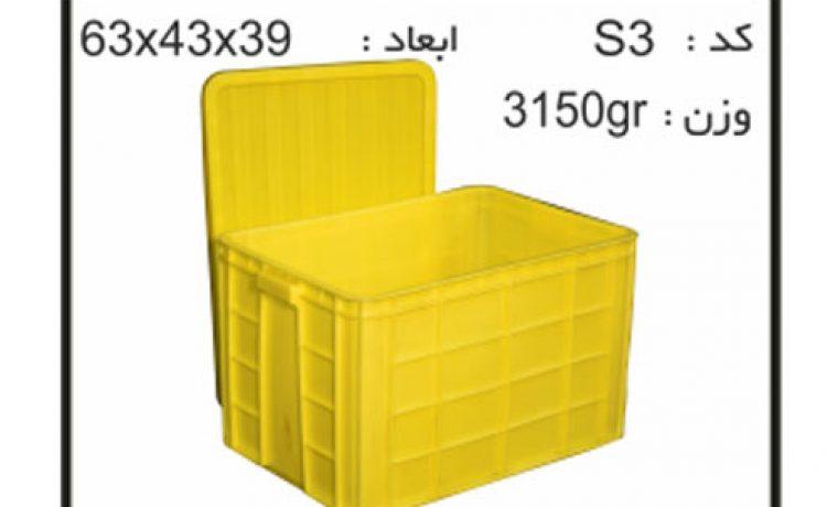 ساخت انواع جعبه ها و سبد های صنعتی S3