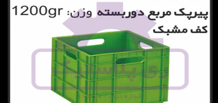پخش انواع جعبه های لبنیاتی پیرپک مربع دور بسته کف مشبک