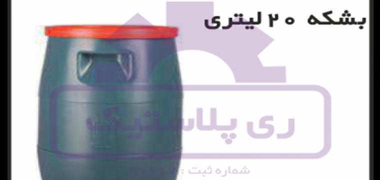فروش انواع بشکه پلاستیکی ۲۰ لیتری