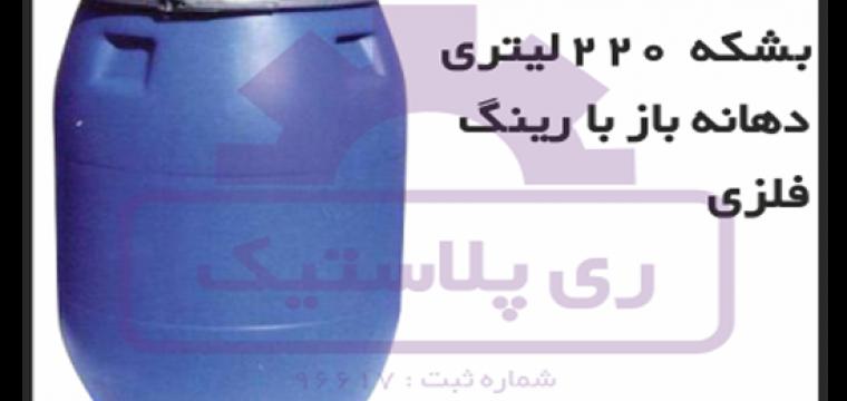 فروش بشکه پلاستیکی ۲۲۰ لیتری دهانه باز با رینگ فلزی