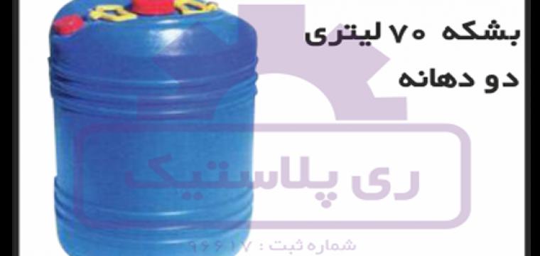خرید بشکه پلاستیکی ۷۰ لیتری دو دهانه