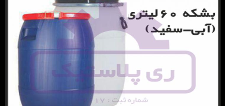 فروش انواع بشکه پلاستیکی ۶۰ لیتری