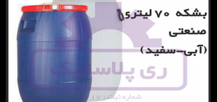 خرید و تولید بشکه پلاستیکی ۷۰ لیتری