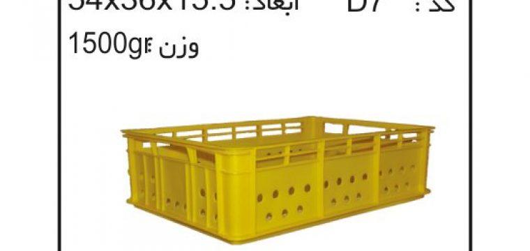 تولید انواع سبد پلاستیکی لبنیاتی کدD7