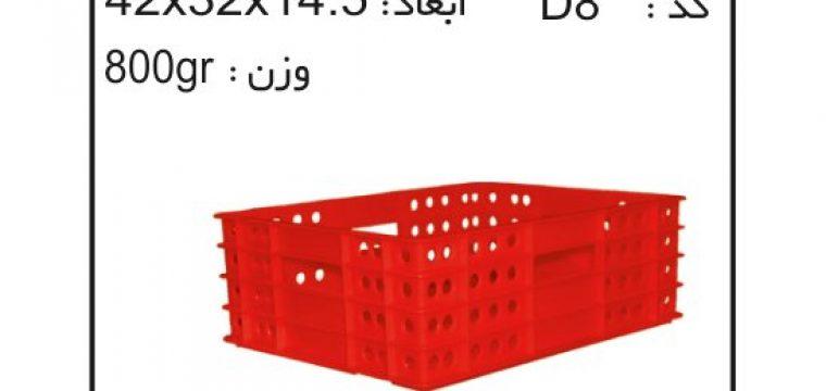 فروش انواع جعبه های لبنیاتی کد D8