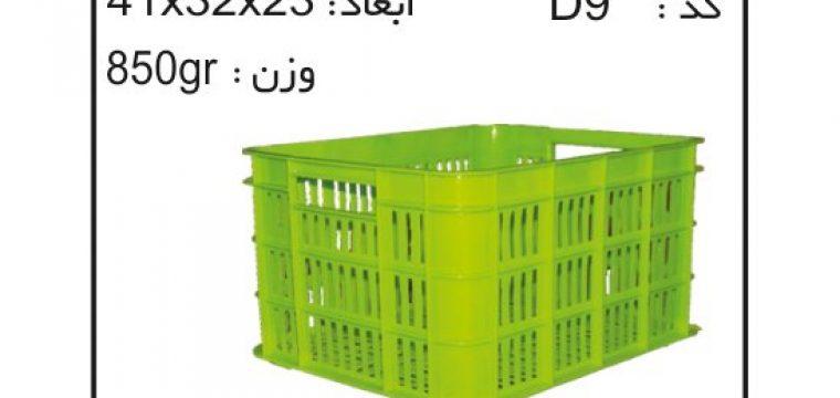 خرید و فروش جعبه های پلاستیکی لبنیاتی کد D9