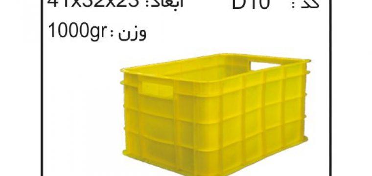 تهیه وساخت جعبه های پلاستیکی لبنیاتی D10
