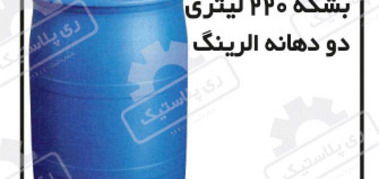 تولیدانواع بشکه پلاستیکی ۲۲۰ لیتری دو دهانه