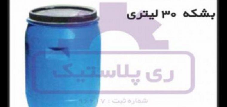 تولید بشکه پلاستیکی ۳۰ لیتری رینگ دار صنایع غذایی